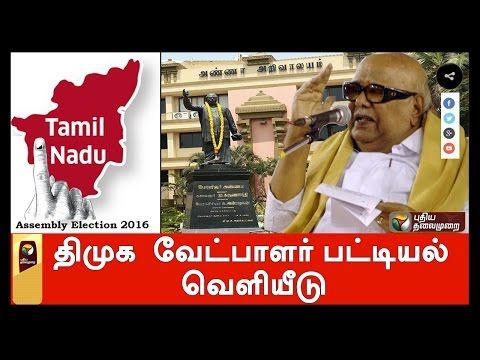 TN-polls-Full-list-of-DMK-election-candidates