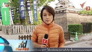 ที่นี่ Thai PBS - ที่นี่ Thai PBS : สื่อท้องถิ่นคุมาโมะโตะ เสนอข่าวแผ่นดินไหว แบบไม่เครียด