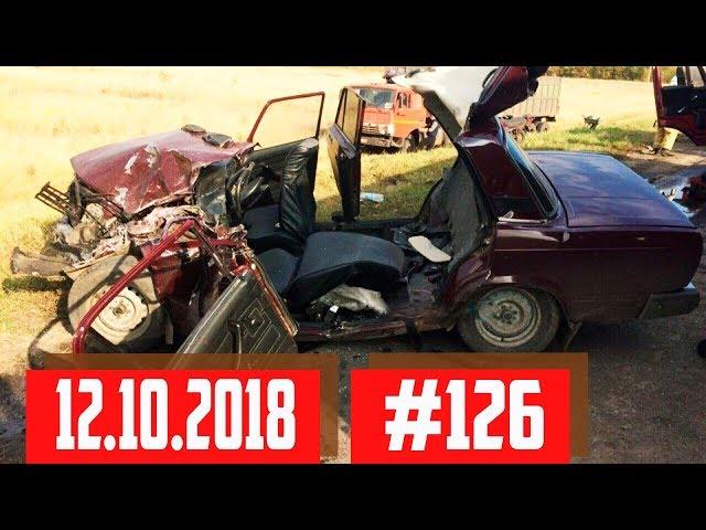 Новые записи АВАРИЙ и ДТП с авто видеорегистратора #126 Октябрь 12.10.2018