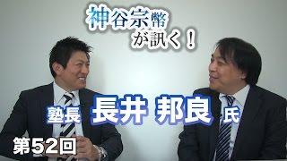 第52回 飛翔学舎塾長・長井邦良氏に訊く!驚異の速読力!