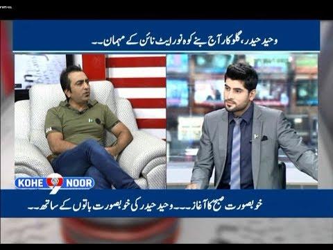 09 August 2018 Kohenoor@9 | Kohenoor News Pakistan