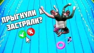 ПРЫГНУЛИ ВДВОЕМ В КРУГ | Обмотались скотчем | Парные прыжки в воду челлендж