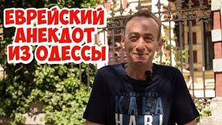 Одесский юмор! Еврейский анекдот из Одессы!