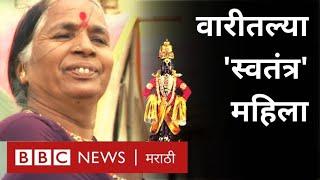 Pandharpur Wari - Women get freedom in wari । पंढरपूर वारीतल्या 'स्वतंत्र' महिला (BBC News Marathi)