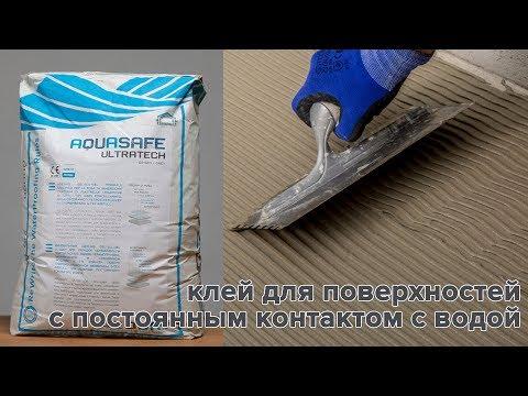 Минеральный клей AQUASAFE ULTRATECH youtube