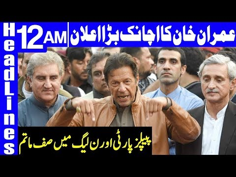 Another Big Announcement of PM Imran Khan | Headlines 12 AM | 17 September 2019 | Dunya News