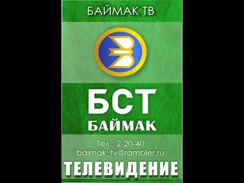 Видеорепортаж рабочего визита министра лесного хозяйства Марата Шарафутдинова в Баймакский район