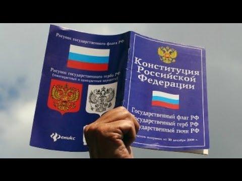 КОНСТИТУЦИЯ РФ, статья 70, пункт 1,2, Государственные флаг, герб и гимн Российской Федерации, их опи
