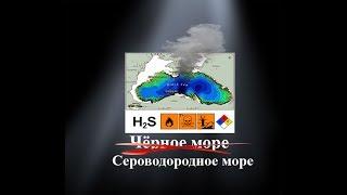 Чёрное сероводородное море