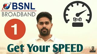 #1 Unlock internet speed, BSNL BANDWIDTH UNLOCK, Desired speed - Dinesh saharan