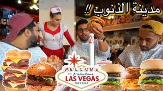 أقوى مطاعم برجر🍔 في مدينة الذنوب - لاس فيغاس | Best Burger Restaurants in Las Vegas