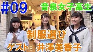 【井澤美香子さん 登場①】音泉女子高生#09 夏制服選び