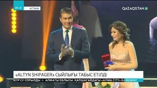 Астанада «Altyn Shipager» алғашқы медициналық сыйлығы берілді