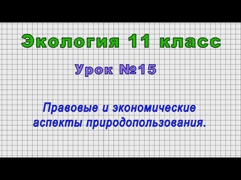 Экология 11 класс (Урок№15 - Правовые и экономические аспекты природопользования.)