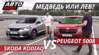 Что круче? Тестировали Peugeot 5008 GT Line VS Skoda Kodiaq GT | Выбор есть!