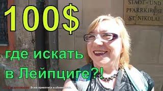 Стримы из Лейпцига. Найди 100$ !!! Не Вязание спицами. Алена Никифорова.