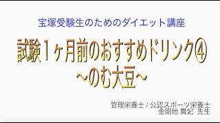 宝塚受験生のダイエット講座〜試験1ヶ月前のおすすめドリンク④のむ大豆〜のサムネイル画像