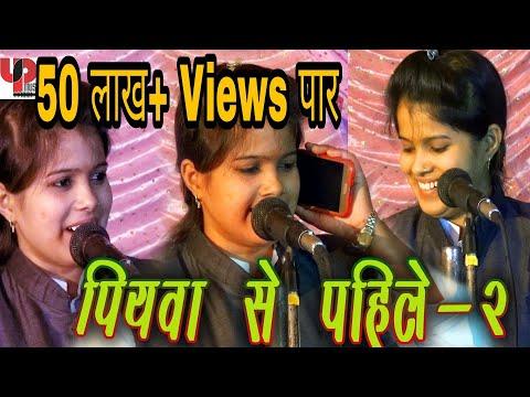 अकांक्षा भारती ने बिरहा में पियवा से पहिले गाया तर्ज की यूटुब पर वायरल हो गया - Birha Dhun 2019