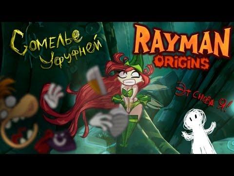 Сомелье Уфуфней - Rayman Origins