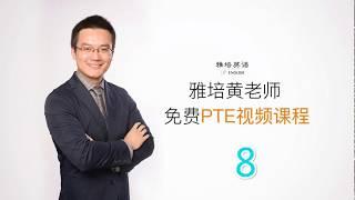 雅培英语PTE视频课(第八课)— 流利度