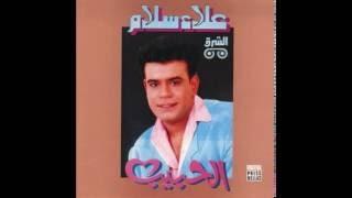 تحميل اغاني Alaa Sallam - Ahoon Alaik I علاء سلام - أهون عليك MP3