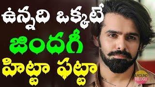 ఉన్నది ఒక్కటే జిందగీ రివ్యూ...Vunnadi Okate Zindagi Movie Review...Ram Pothineni...Telugu Cinema