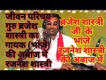 Rajnesh shastri//jivan parichay guru brajesh//रजनेश शास्त्री जी की आवाज में जीवन परिचय गुरु ब्रजेश