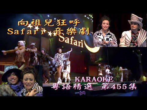 KARAOKE粵語流行曲精選之容祖兒SAFARI音樂劇IV完場 (有人聲及歌詞字幕) Cantonese Pops with Lyrics-Joey Yung: Safari the Musical