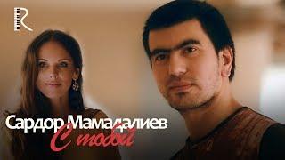 Sardor Mamadaliyev | Сардор Мамадалиев - С тобой