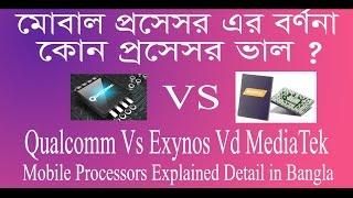 [Bangla] Mobile Processors Explained Detail in Bangla Qualcomm Vs Exynos Vd MediaTek by Mr. MONIR