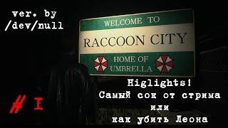 Хайлайты со стрима Resident Evil 2 Remake
