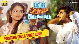 Ennatha Solla Video Song - Guru Uchaththula Irukkaru Movie | Guru Jeeva, Aara | TrendMusic Tamil