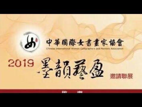 中華國際女書畫家協會 2019墨韻藝盈會員聯展 開幕式