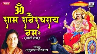 Om Sham Shanicharaya Namah  Shani Mantra
