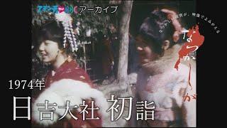 1974年 日吉大社 初詣【なつかしが】