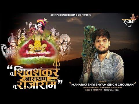 तू शिव शंकर तू नारायण तू ही राजा राम
