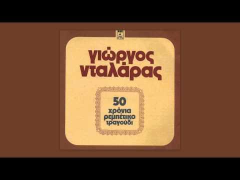 Του βοτανικού ο μάγκας - Γιώργος Νταλάρας