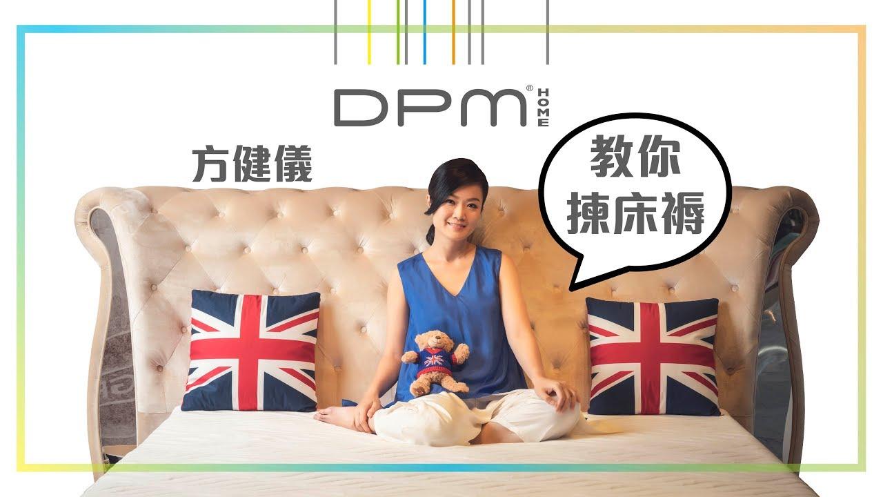 DPM Akina Fong