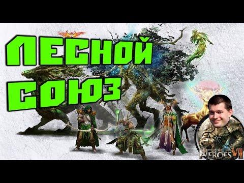 Скачать герои меча и магии 6 2014