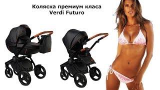 Премиальная детская коляска 2 в 1 Verdi Futuro (Верди футуро) 02 Stone grey от компании Beesel.com.ua - магазин детских колясок - видео