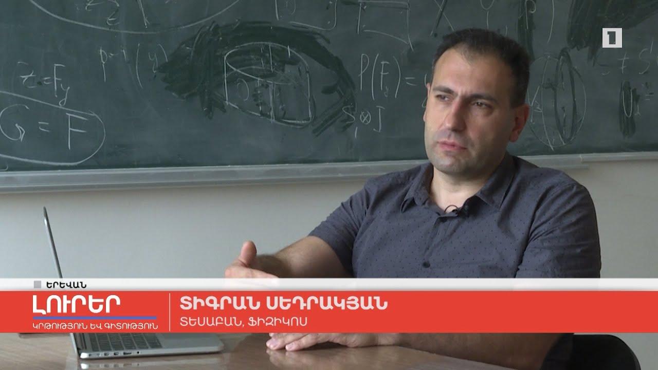 Քվանտային ֆիզիկայի հայկական ուղին