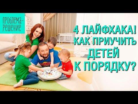 4 шага как приучить ребёнка к порядку. Лайфхаки