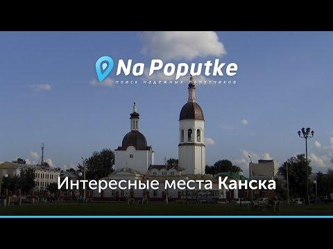 Достопримечательности Канска Попутчики из Красноярска в Канск