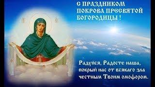 """Песня """"ПОКРОВ БОГОРОДИЦЫ"""""""