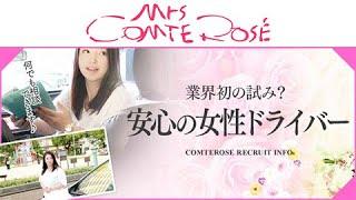 【大阪 風俗 求人】業界初I? 安心の女性送迎ドライバー誕生 素人専門ミセスコンテローゼ