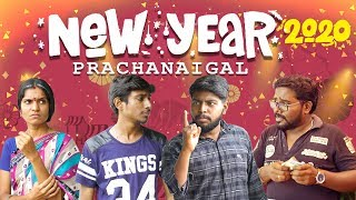 NEW YEAR PRACHANAIGAL | 2020 | Veyilon Entertainment
