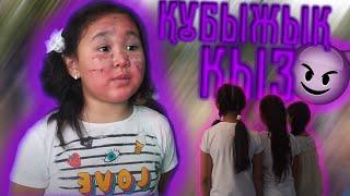 KZ FILM - Құбыжық қыз (Девочка монстр)