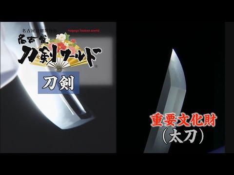 重要文化財(太刀)