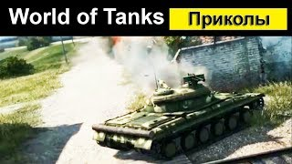 Приколы World of Tanks смешной Мир танков #16