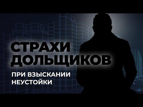 Неустойка по ДДУ - Страхи дольщиков при взыскании неустойки с застройщика   ЮК Хелп ДДУ